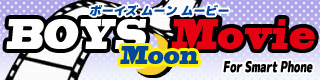 Boys Moon Movie for スマートフォン